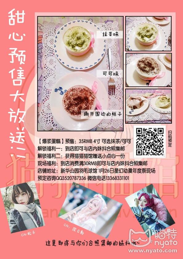 爆浆蛋糕预售海报.jpg