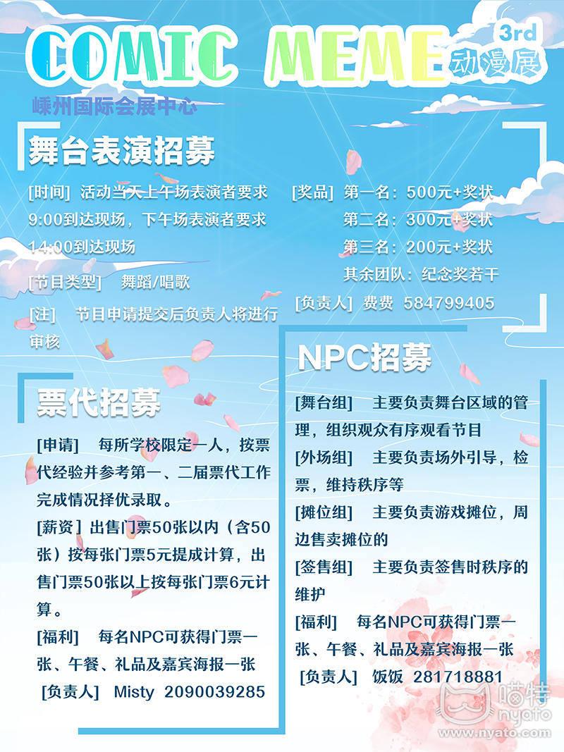 【招募】舞台 【喵特是最吼的】 NPC.jpg