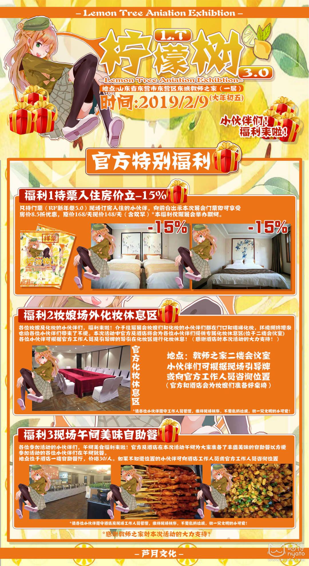官方特别福利.jpg