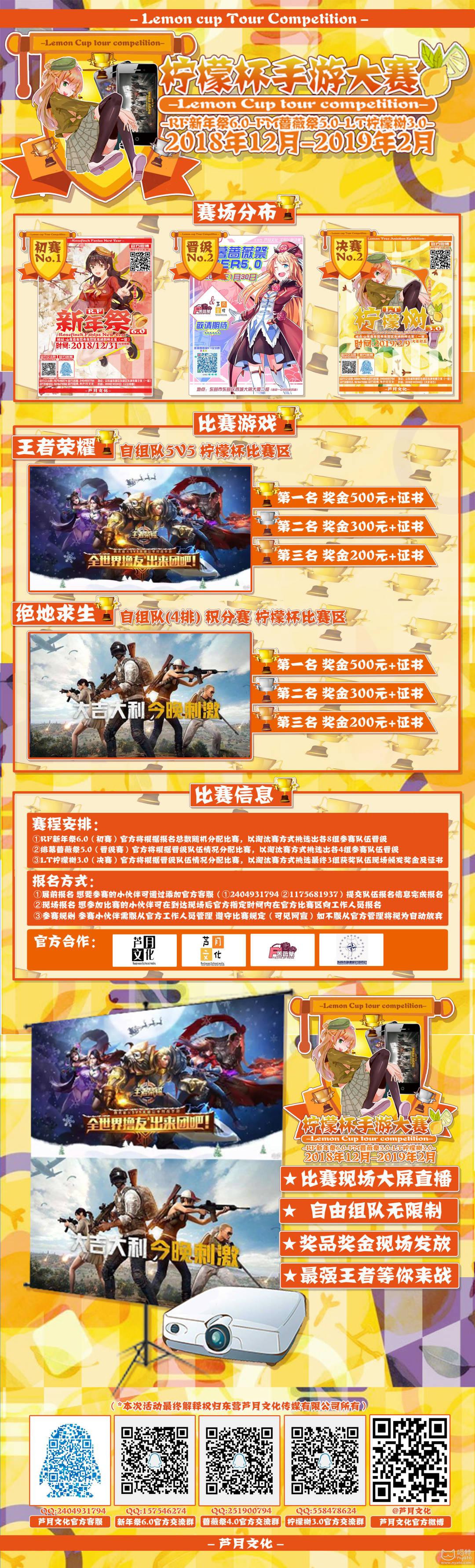 柠檬杯手游大赛海报(改3).jpg