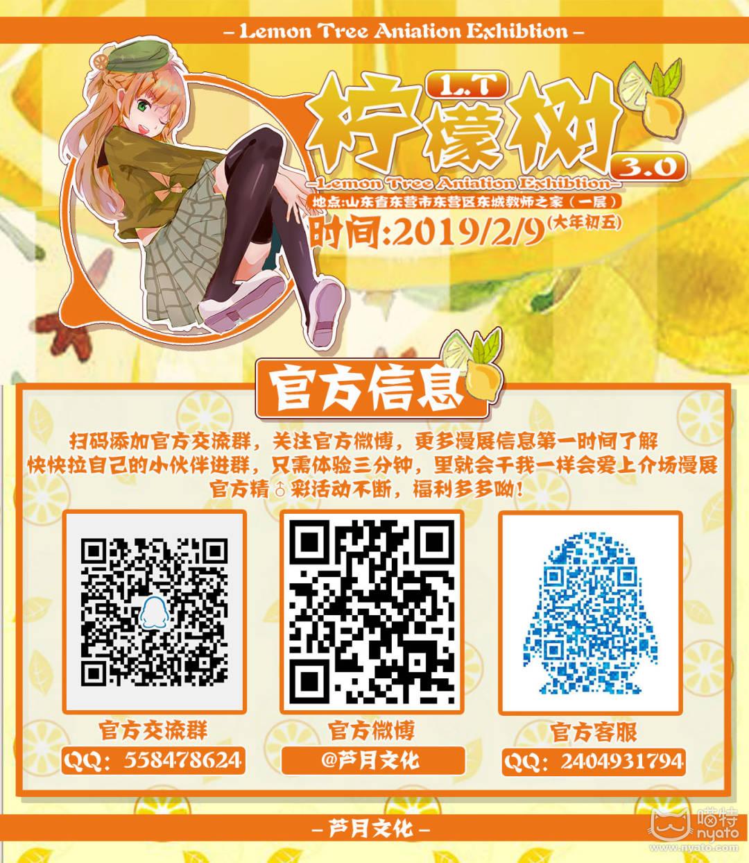 柠檬树3.0一宣(官方消息).jpg