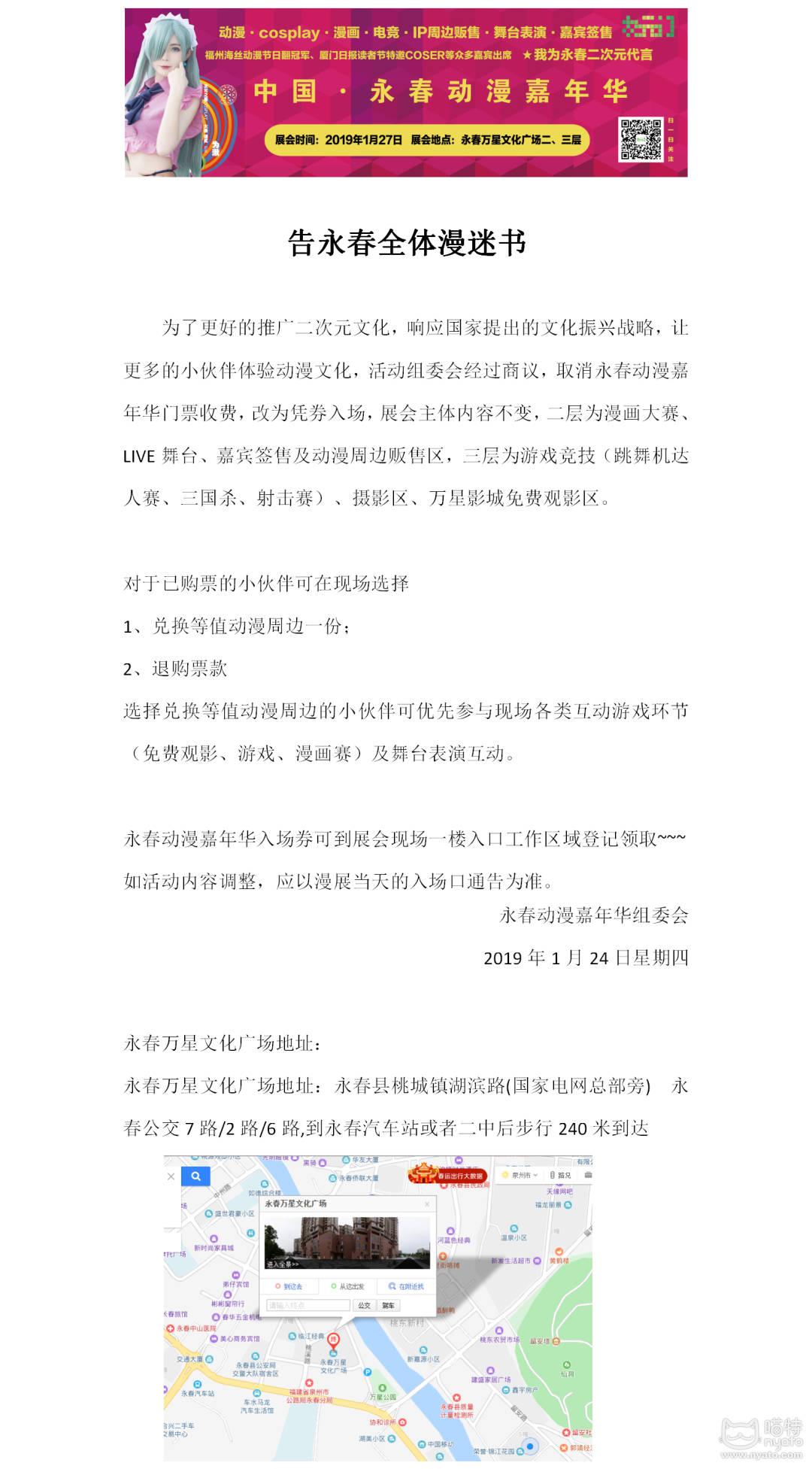 告永春全体漫迷书20190124.png