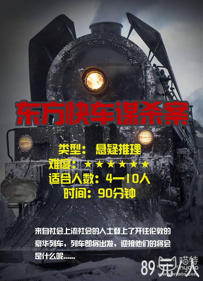 1东方快车海报带价格.jpg