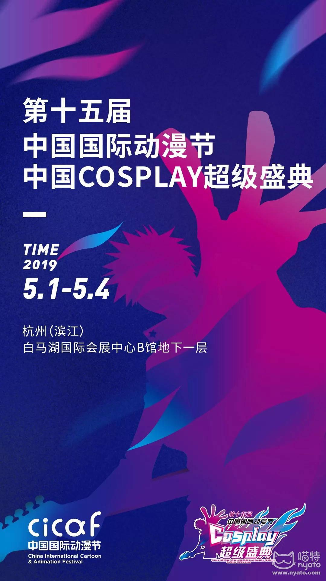 """COSPLAY总决赛开票,国内外COSER将""""决战""""白马湖 资讯 第2张"""