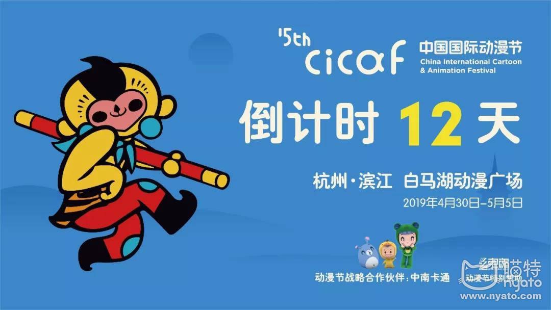 在杭州美到想翘班的季节,国漫君来霸屏了!