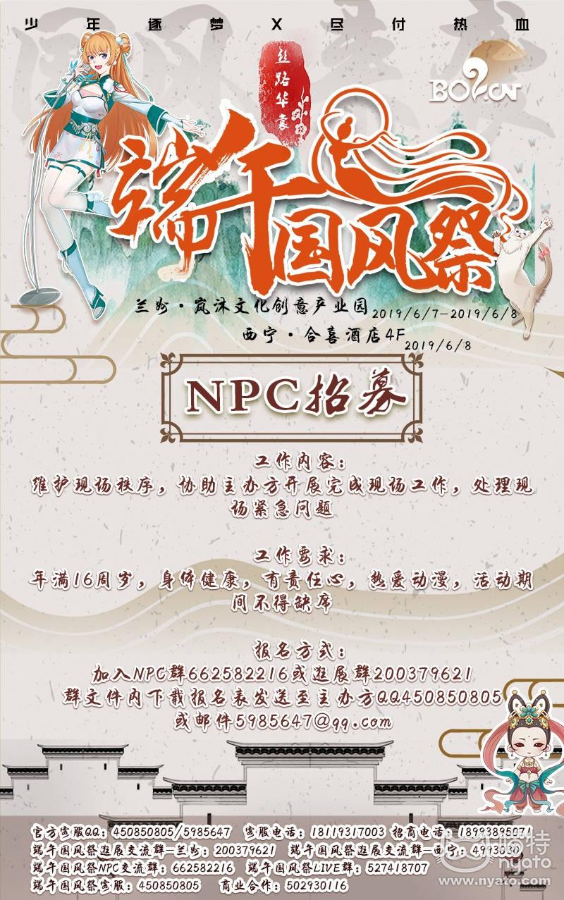 P8NPC招募.jpg
