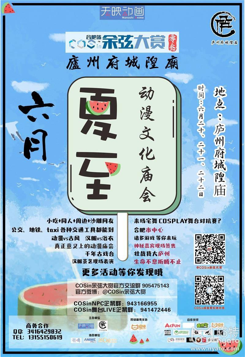 夏至城隍庙概念海报 喵特40x28.5.jpg