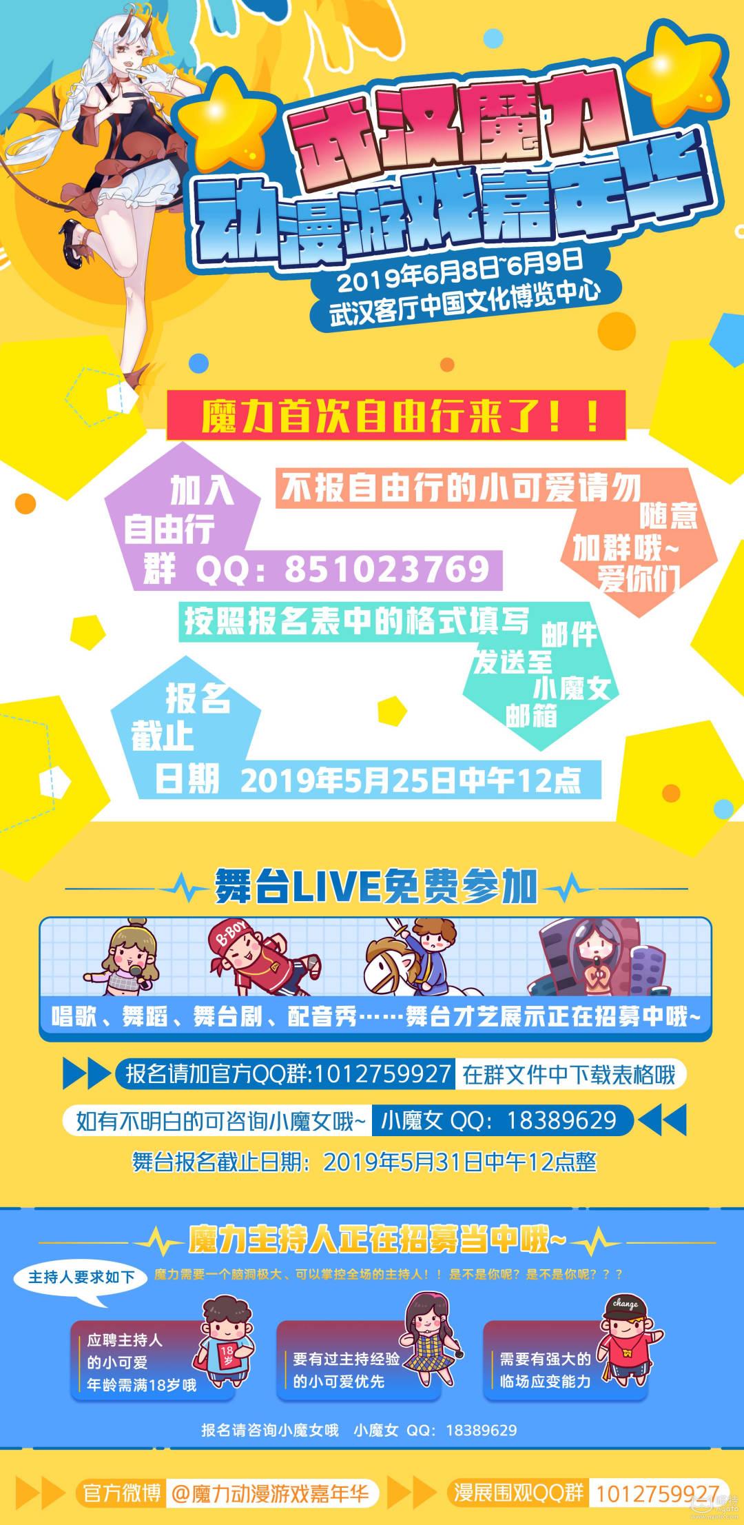 2.自由行,舞台LIVE.jpg