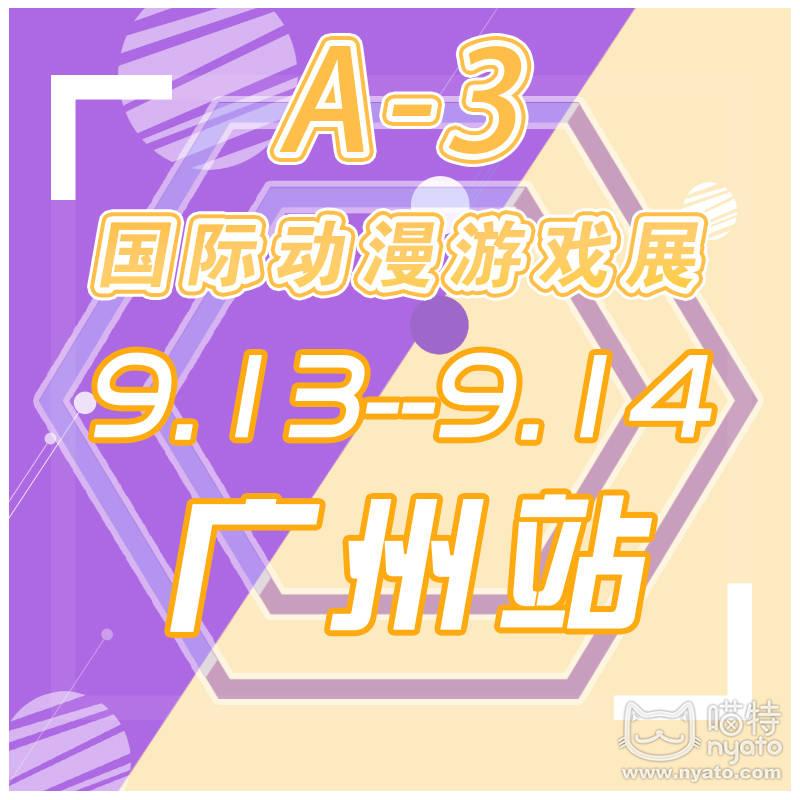 9.13.14广州.jpg