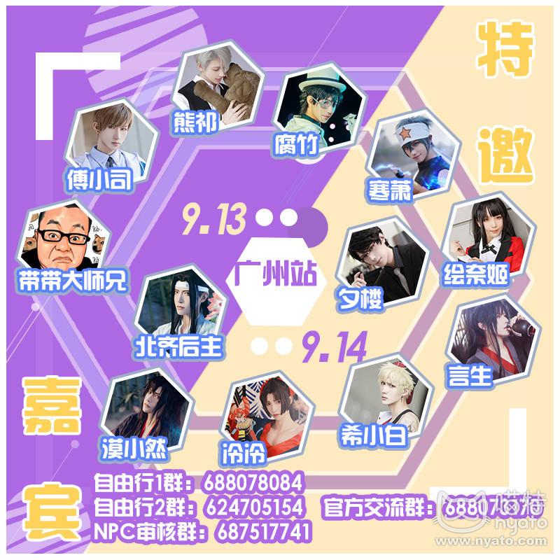 9.13.14广州2.jpg