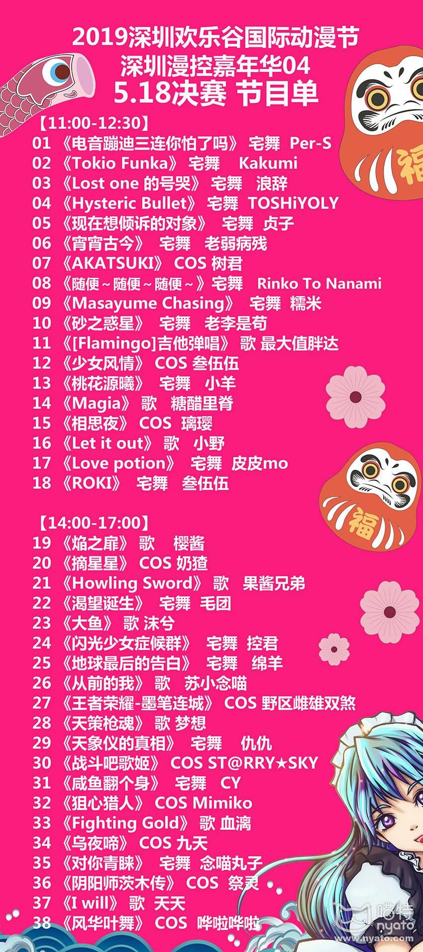 3-18日决赛节目单.jpg