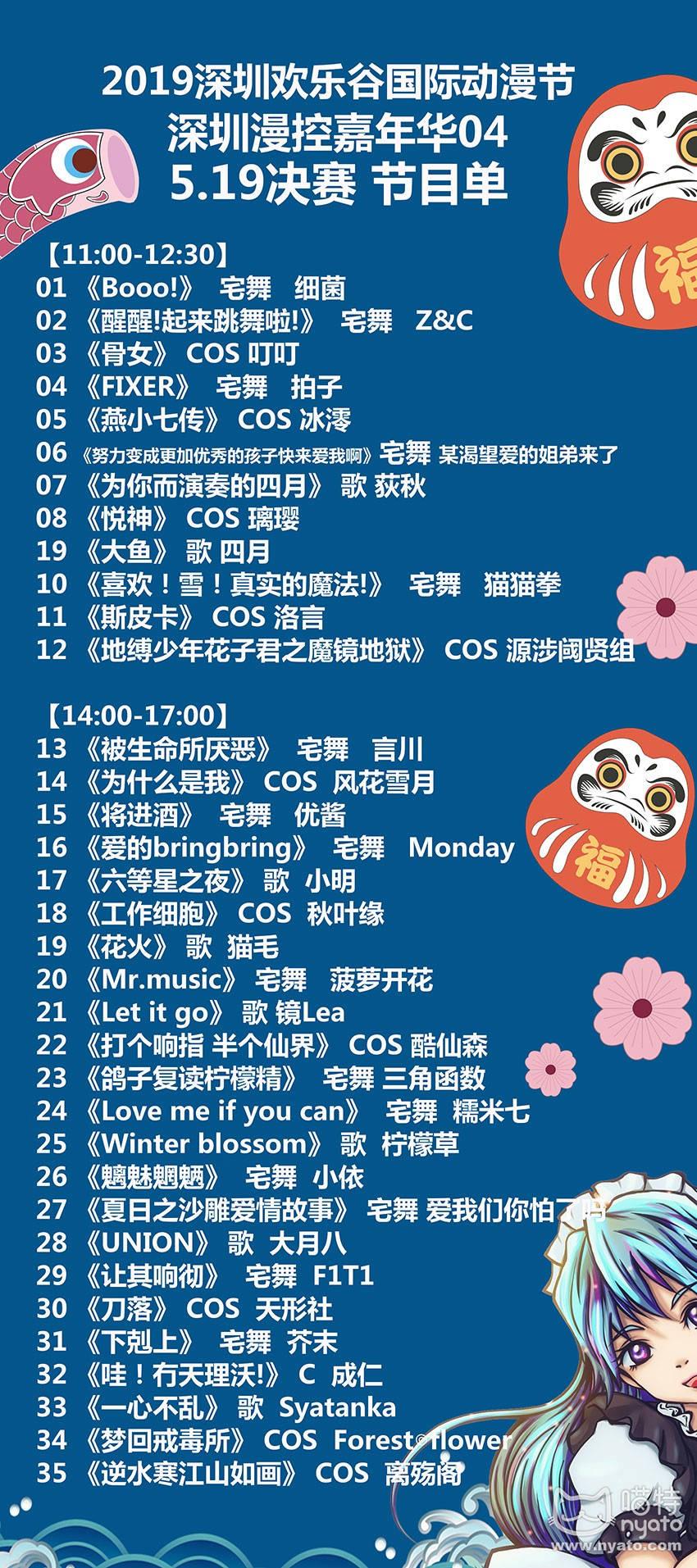 4-19日决赛节目单.jpg