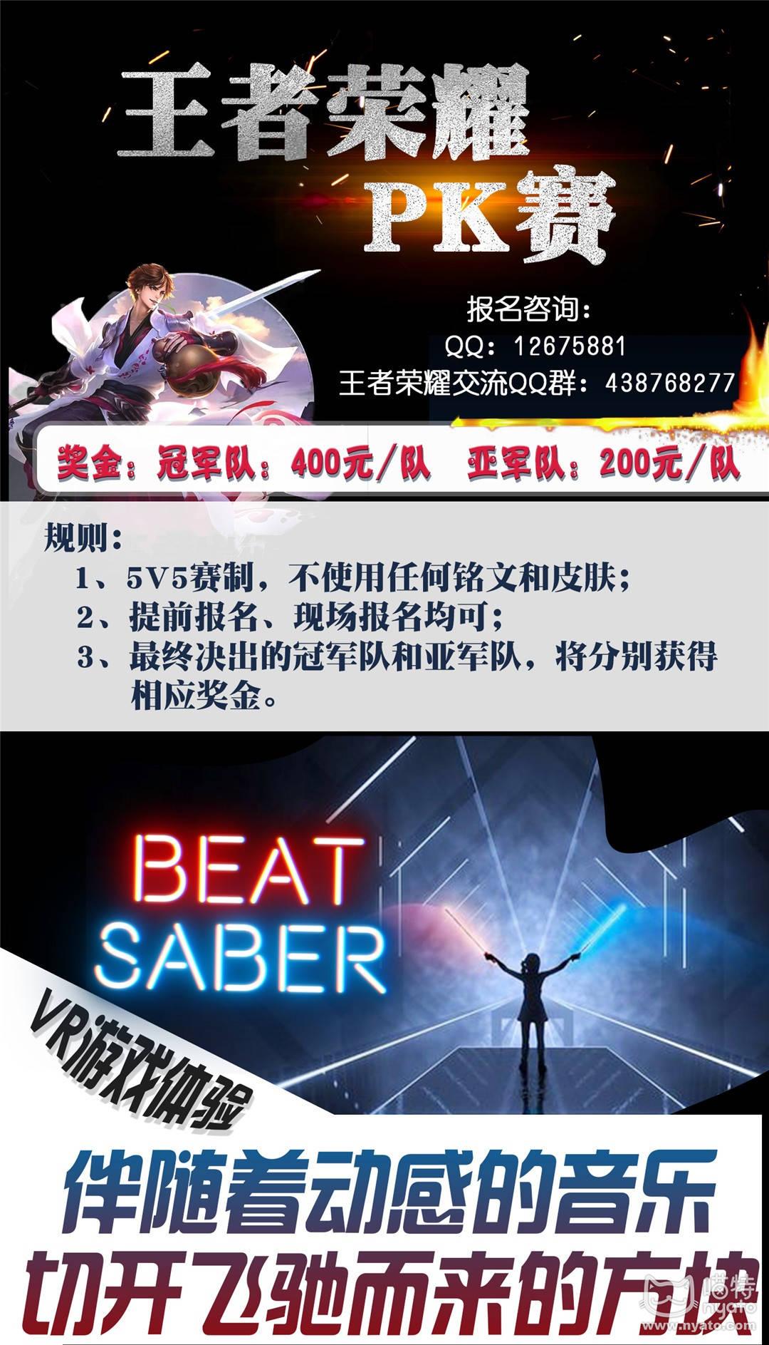 7.图七王者VR.jpg