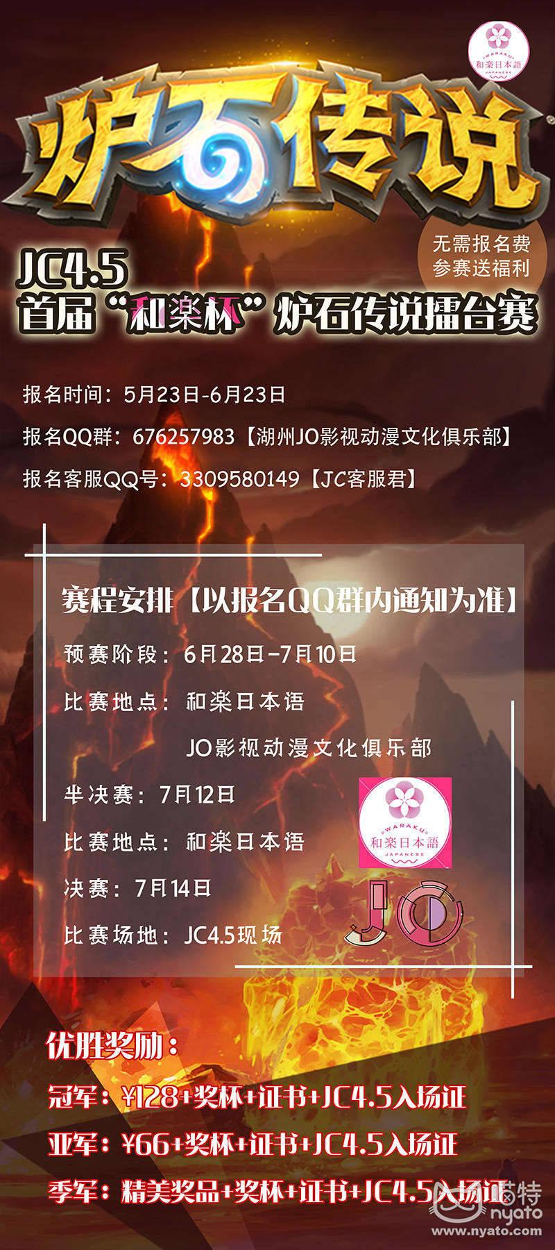 【湖州JC4.5】炉石传说比赛.jpg