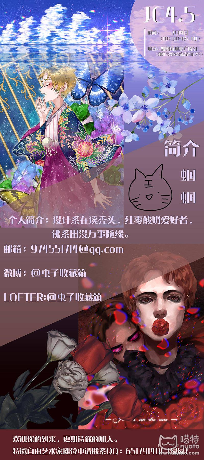 【湖州JC4.5】特邀自由艺术家:蝈蝈.jpg
