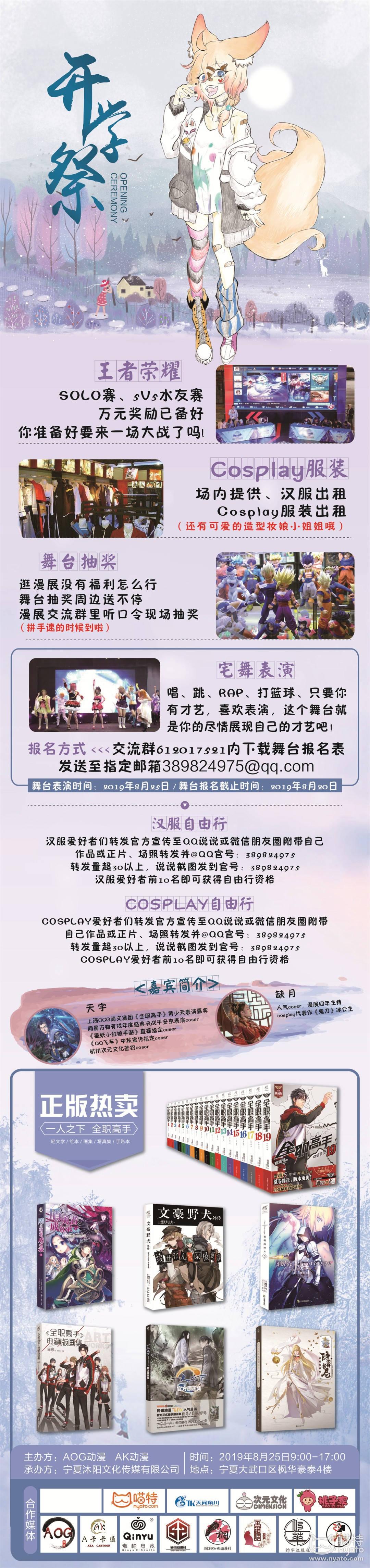 开学祭宣传长图.jpg