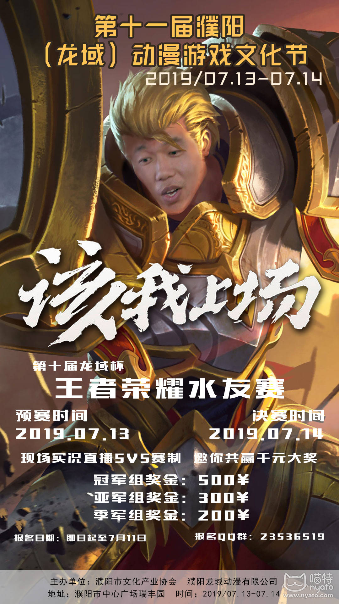 4王者荣耀.jpg