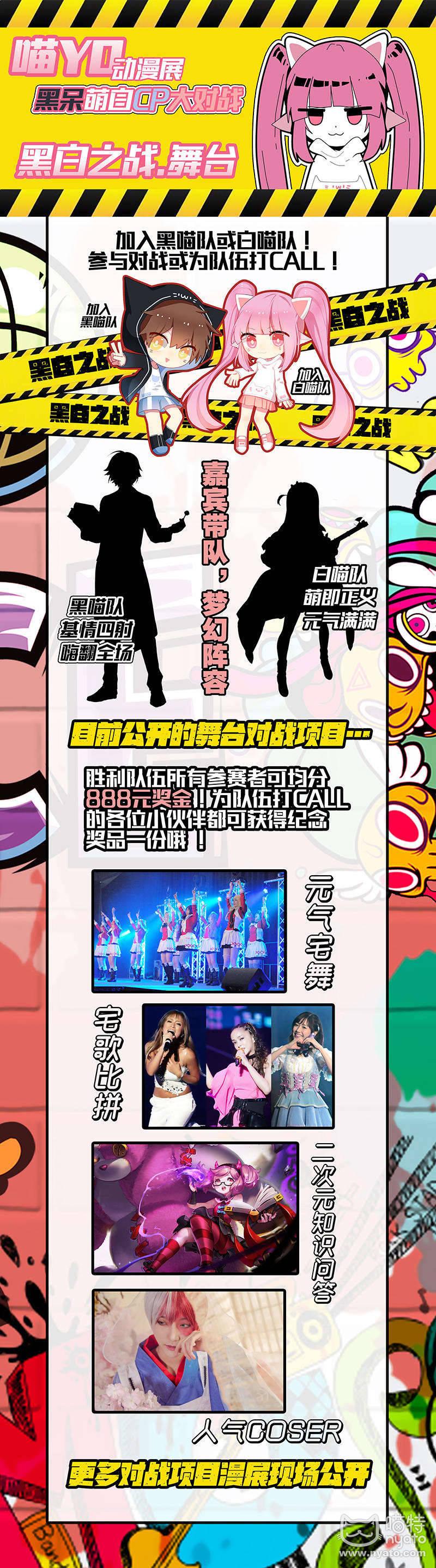 4黑白之战舞台片.jpg