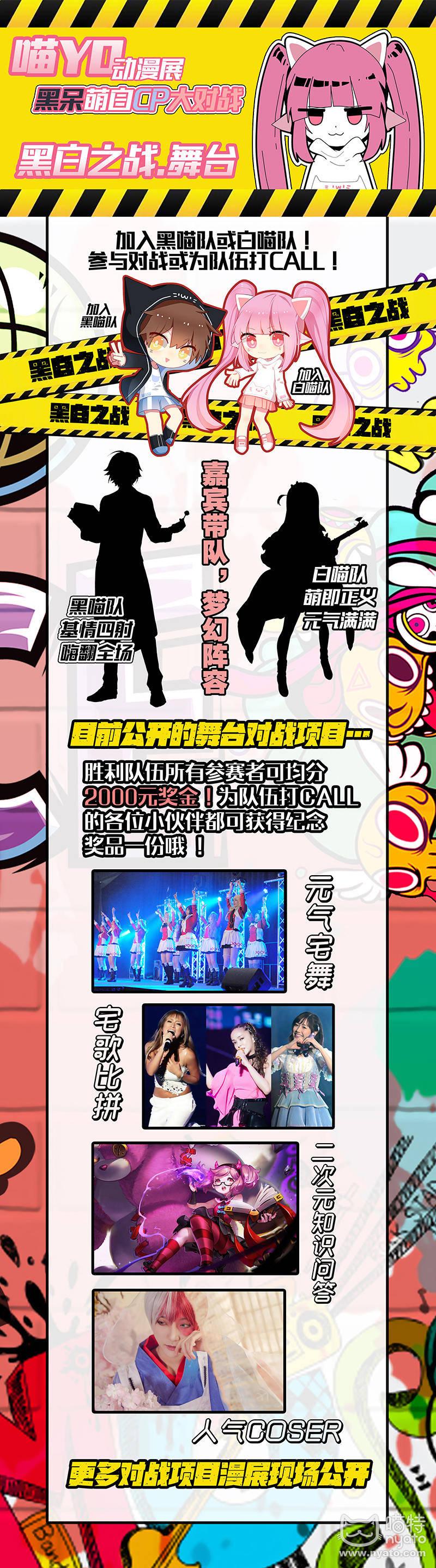 4黑白之战舞台片2000元.jpg