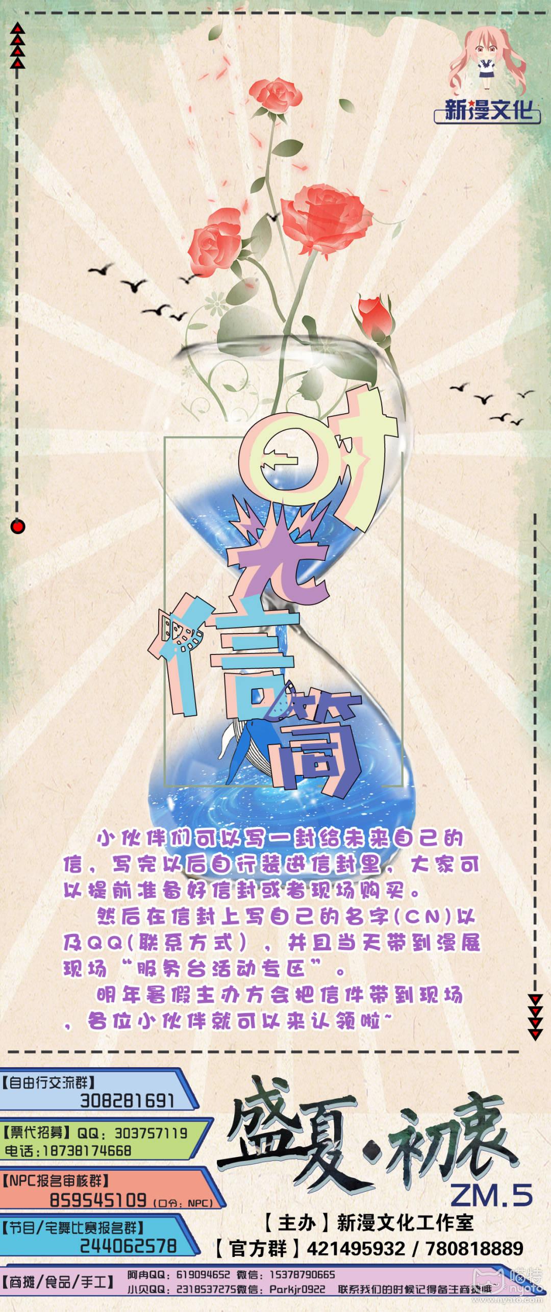 07时光邮筒.jpg