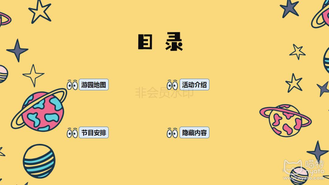 游园指南_02.png