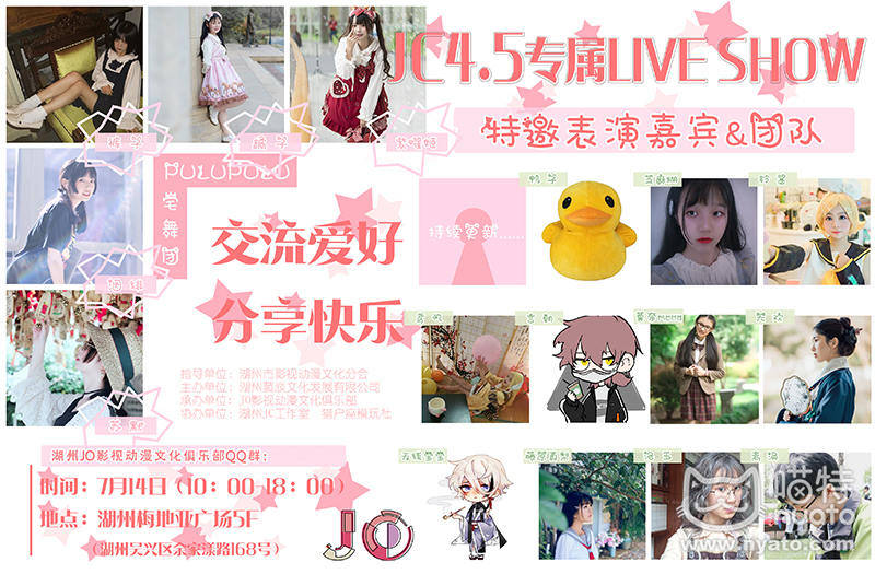 【湖州JC4.5】专属LIVE SHOW (2).jpg