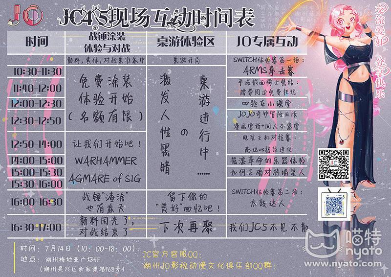 【湖州JC4.5】现场互动时间表.jpg
