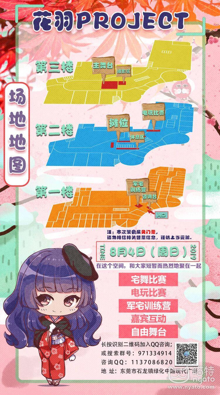 花语Project1.5宣.jpg