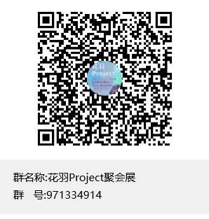 花羽Project聚会展群聊二维码.png