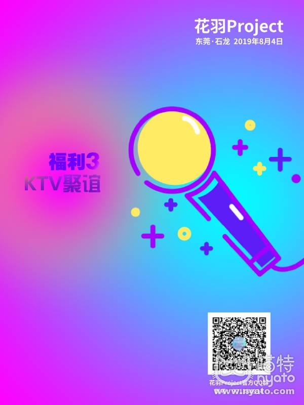 花羽Project 福利3.jpg
