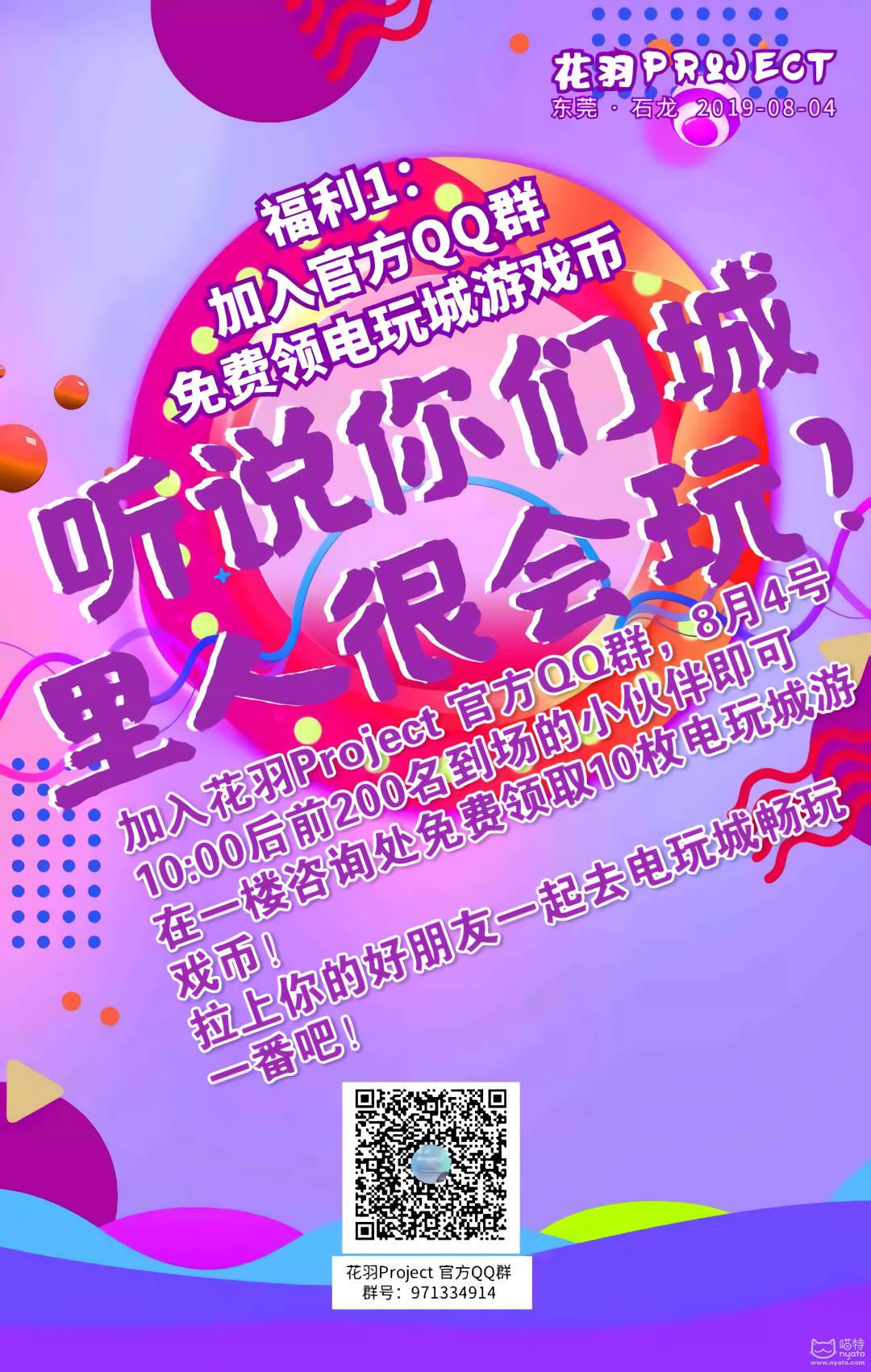 花羽Project 福利1.jpg