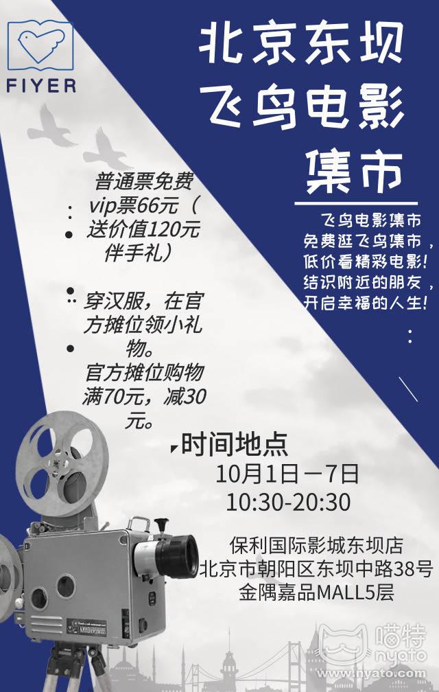北京东坝海报竖版.jpg
