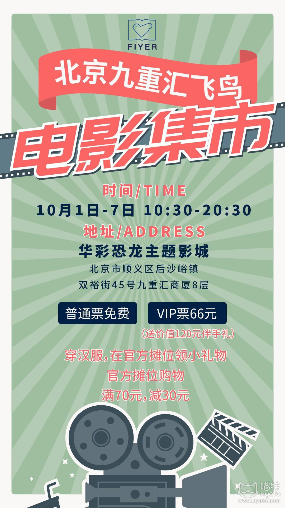 北京九重汇海报竖版.jpg