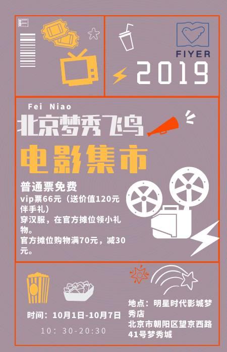 北京梦秀海报竖版.png