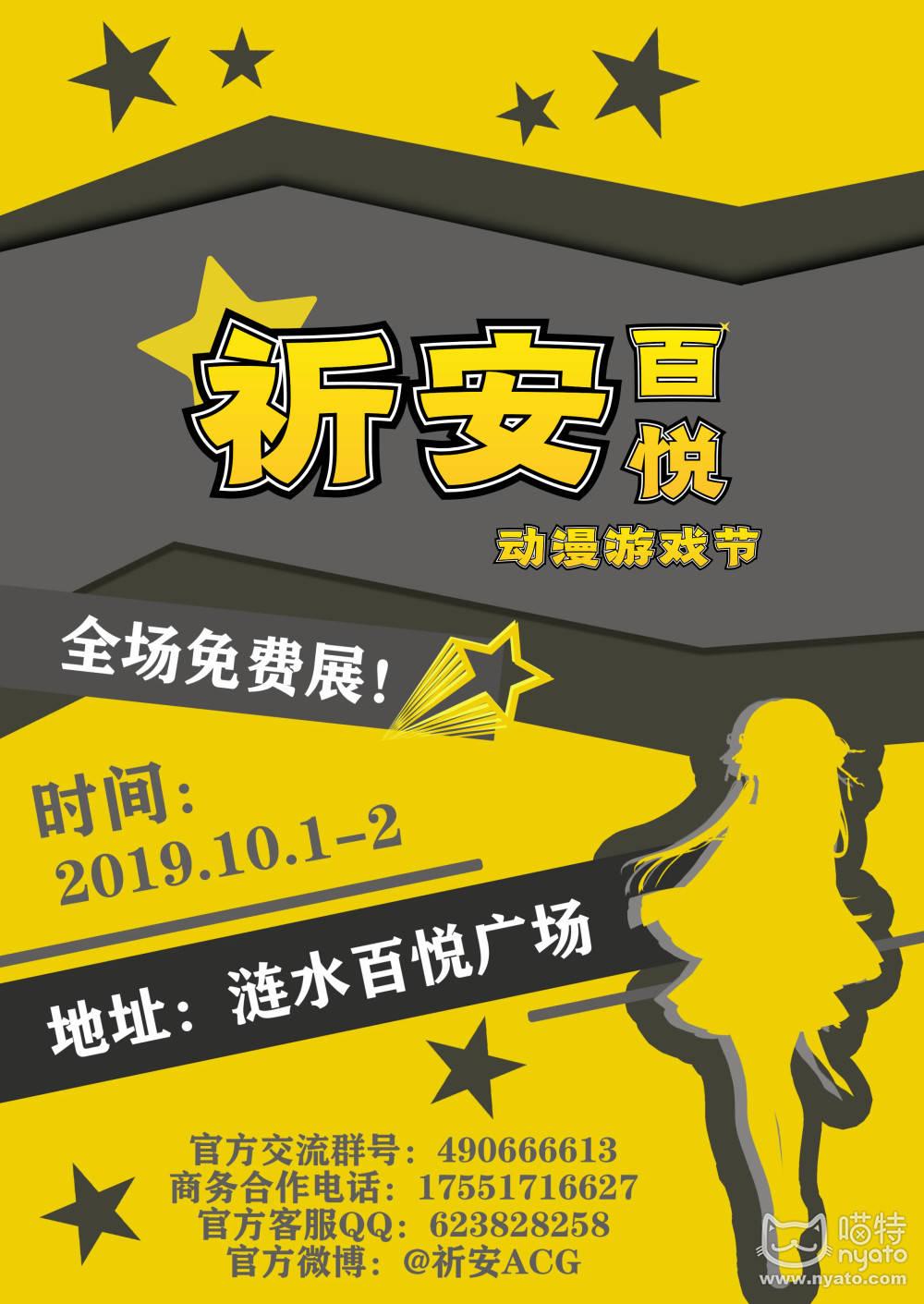 宣传单国庆.png