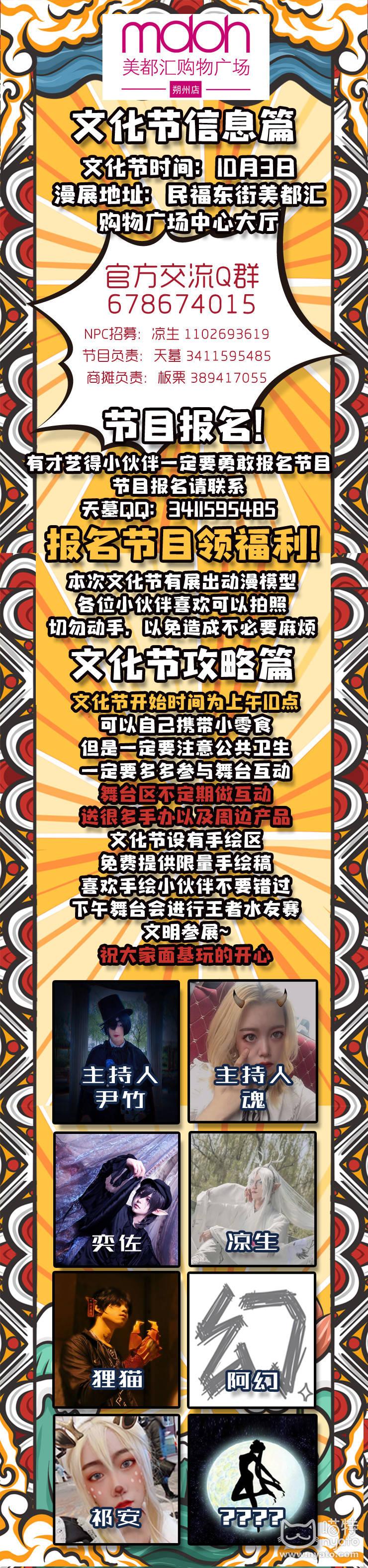 朔州文化节海报2.jpg