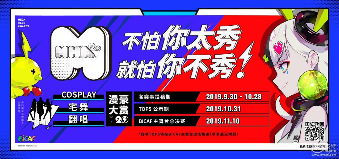 漫豪大赏2.0火热开启!.jpg