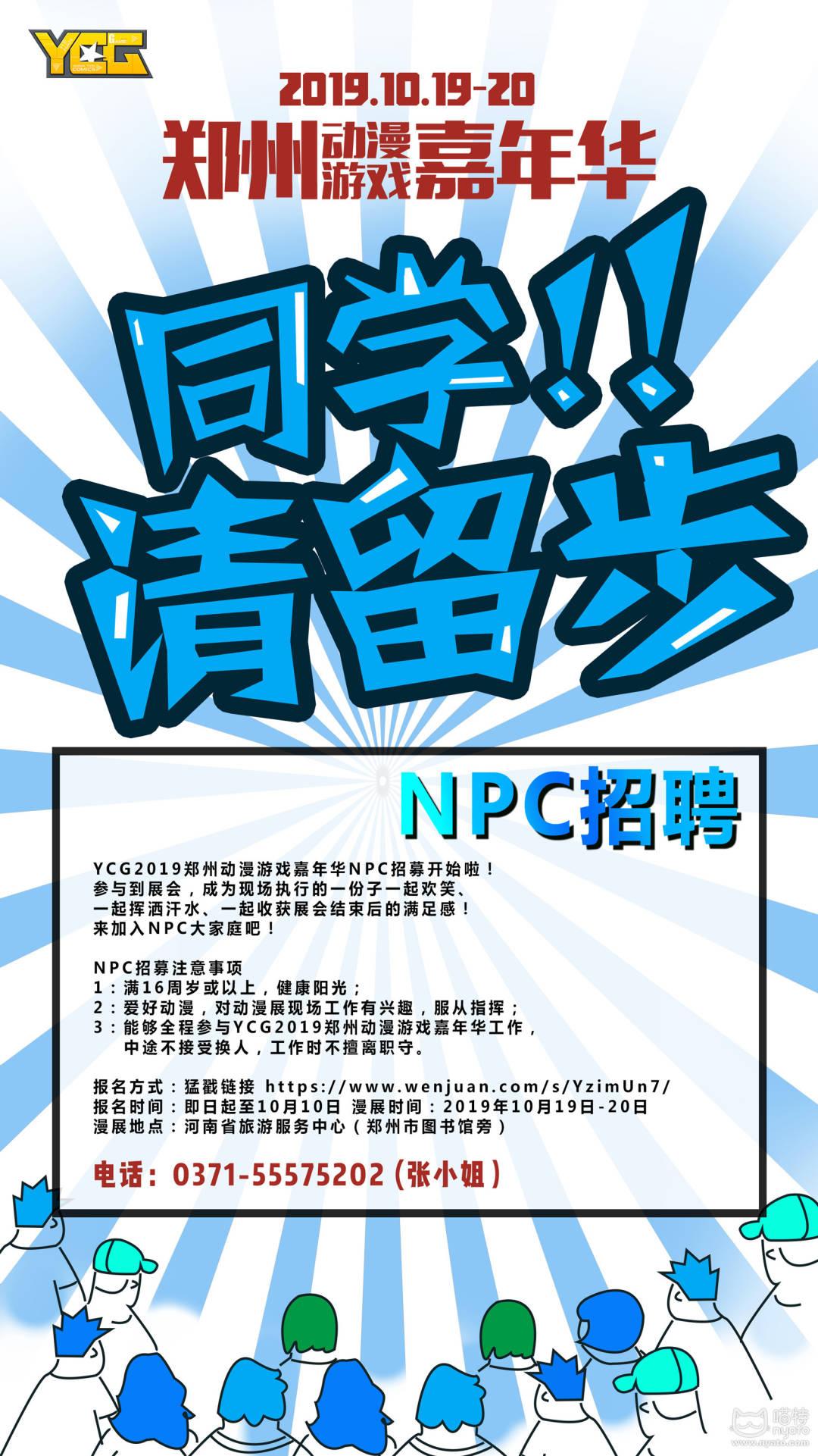 NPC招募.jpg