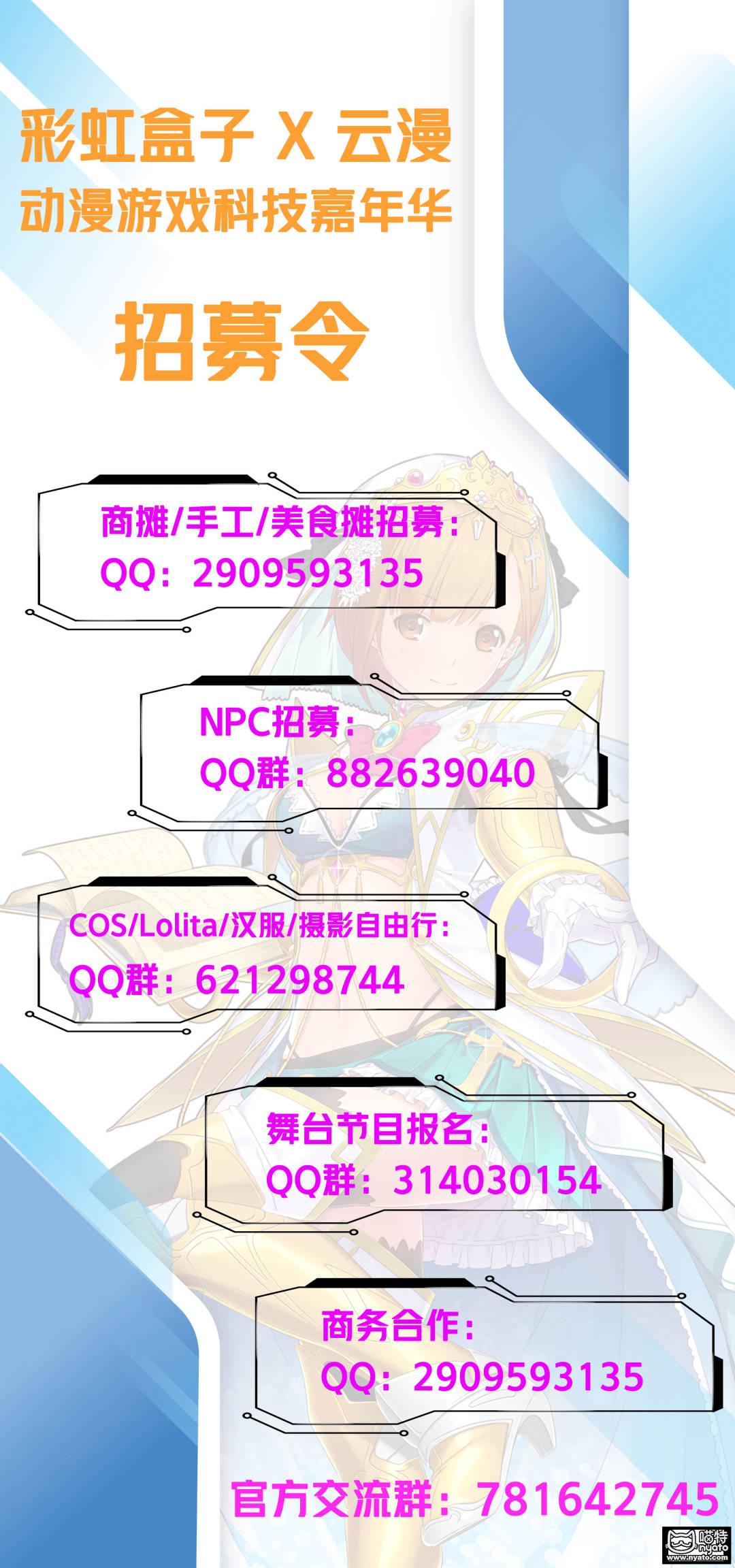 8-招募令.png