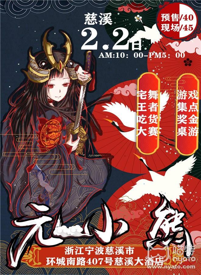 2020.2.2慈溪元小熊.jpg