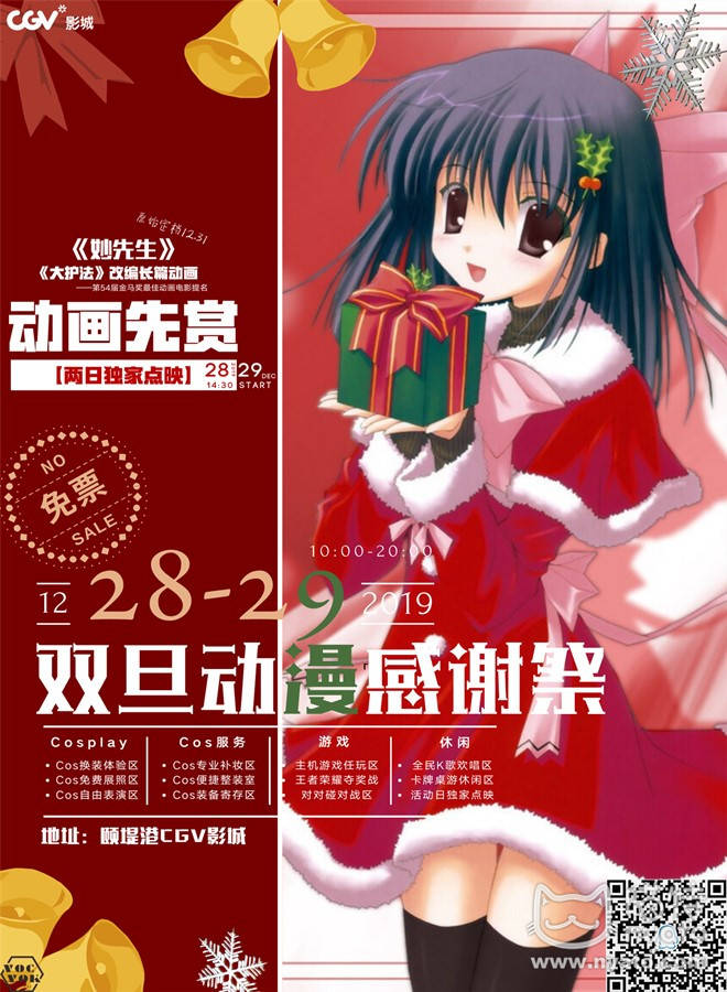 双旦动漫祭 (4)_副本.jpg