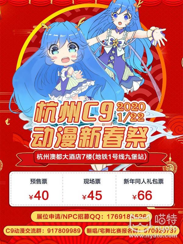 杭州C9动漫新春祭600有群.jpg