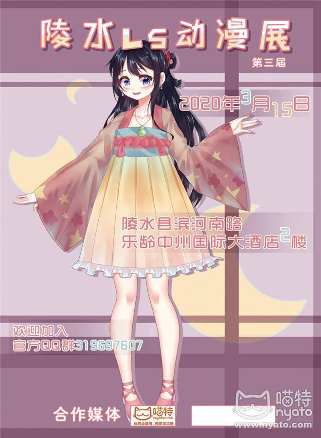 2020年3月15日陵水漫展海报高清RGB.jpg