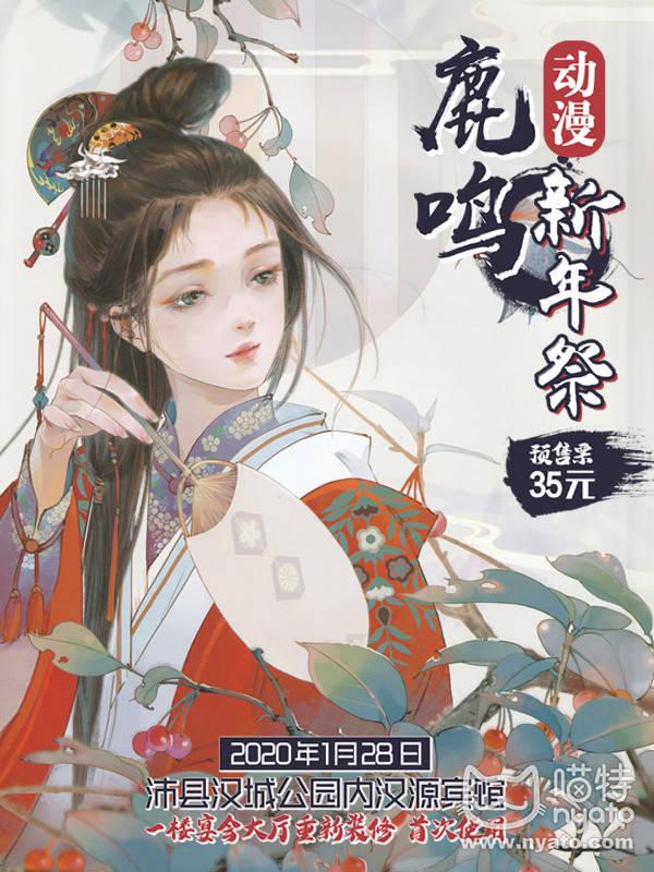 沛县鹿鸣新年祭600x800.jpg