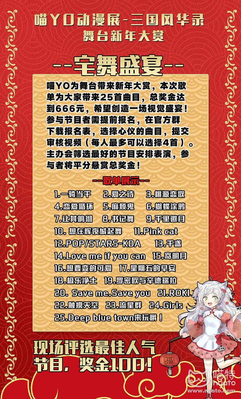 新年舞台大赏2_conew122.jpg
