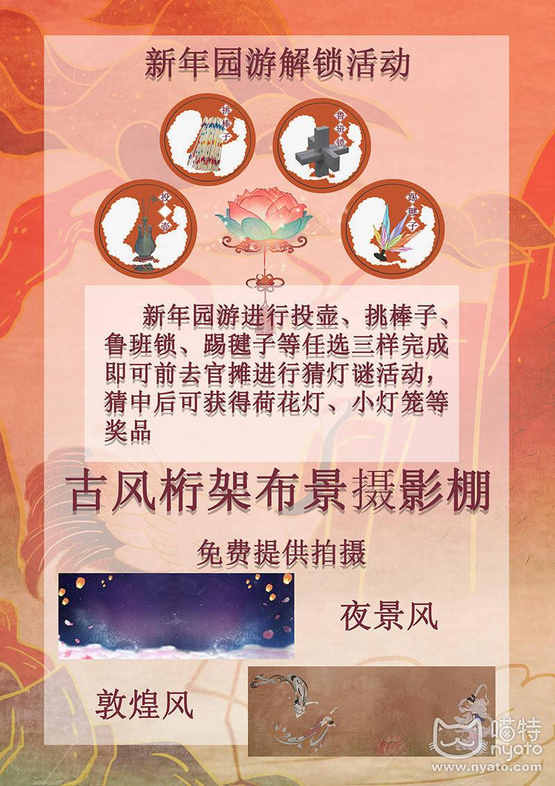 王者荣耀二宣图活动新年解锁.jpg