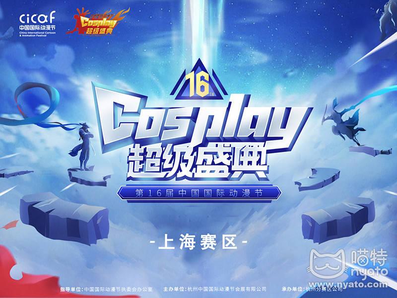 上海赛区海报.jpg