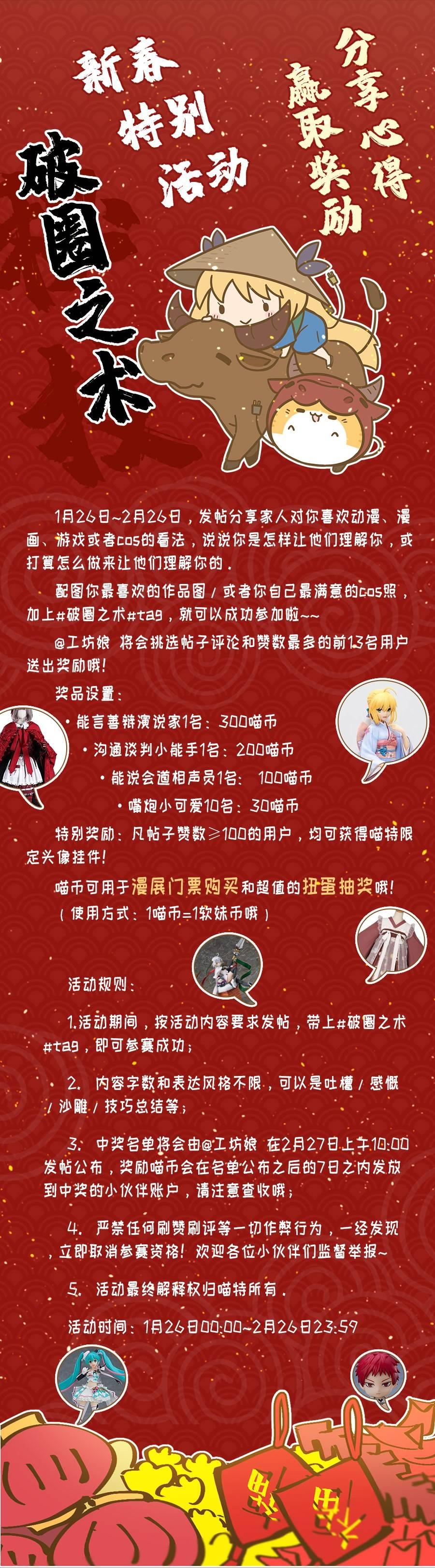 2020011617-春节BANNER_900xn (1).jpg