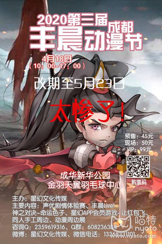 2020第三届成都丰晨动漫节竖版副本4-18 小副本.jpg