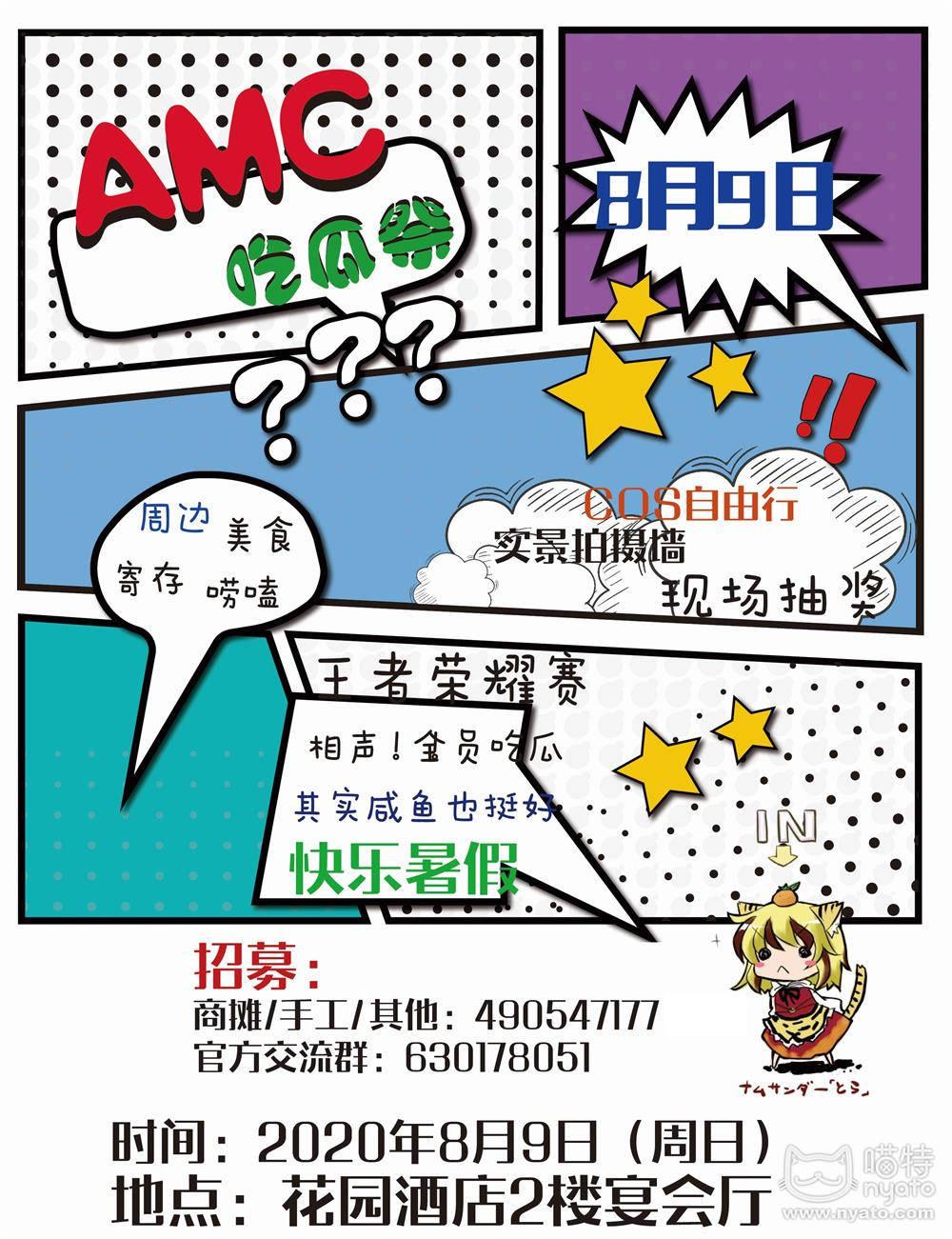AMC漫展海报-8.9.jpg